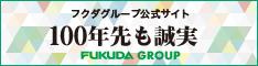 フクダグループ公式サイト 100年先も誠実