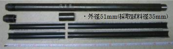 打撃貫入式サンプラーの例